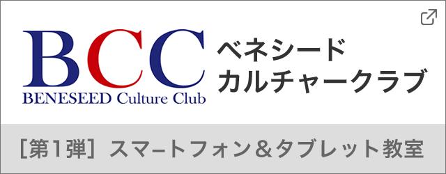 ベネシードカルチャークラブ ベネシードクラブ